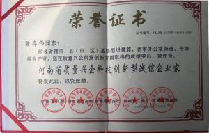河南省质量兴企科技创新型诚信企业家