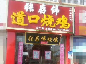 金牛店道口杏彩平台加盟店
